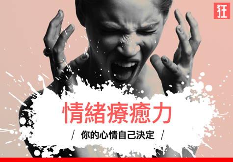 狂講座-情緒療癒力_475