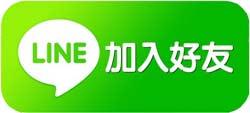 Line-加入好友
