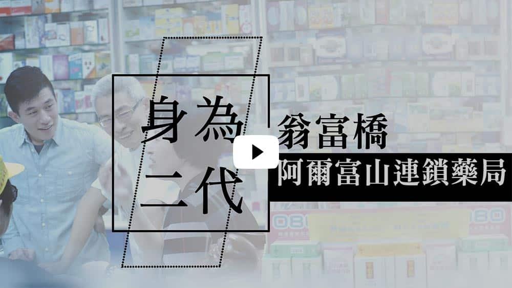 身為二代-富橋-youtubecover-thumbnail-4