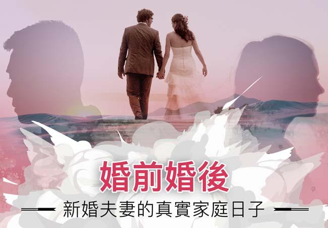 婚姻經營課程:婚前婚後
